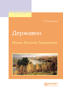 Владислав Фелицианович Ходасевич бесплатно