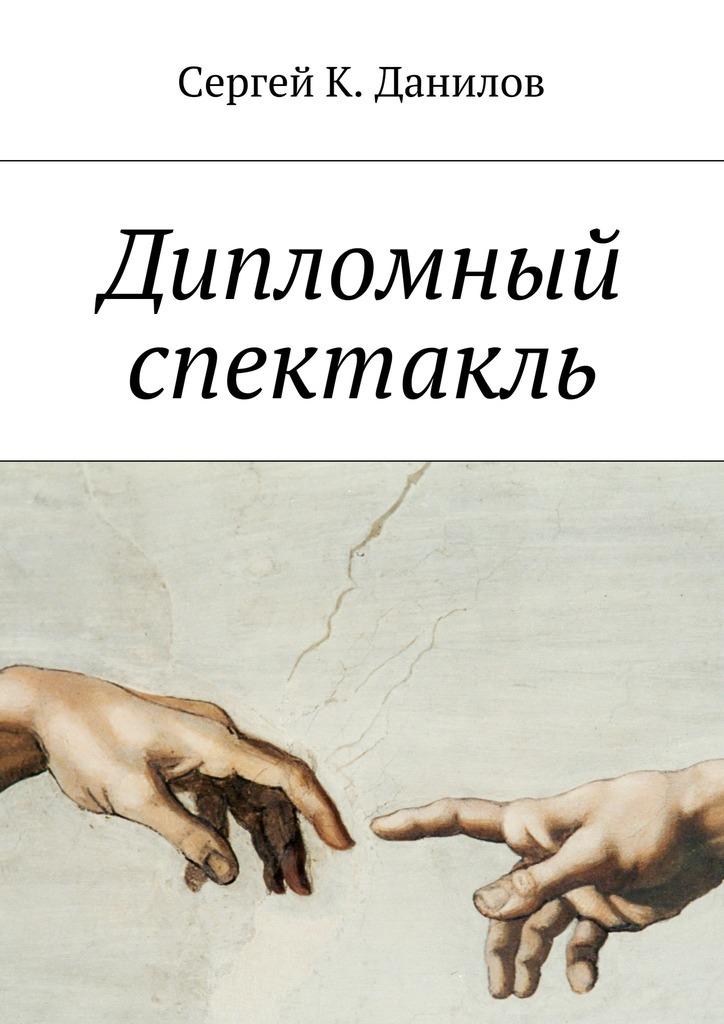 Сергей Данилов - Дипломный спектакль