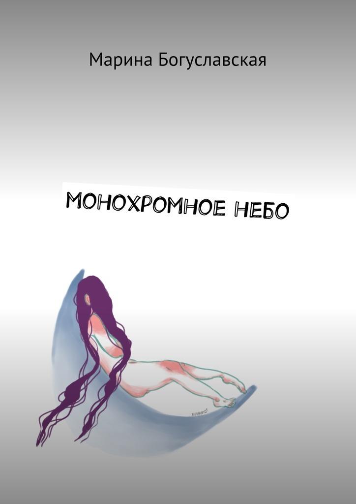 Марина Андреевна Богуславская Монохромное небо картленд барбара звездное небо гонконга