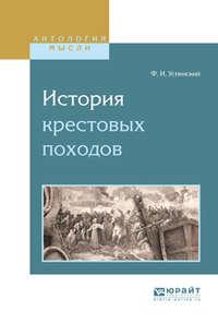 Федор Иванович Успенский - История крестовых походов