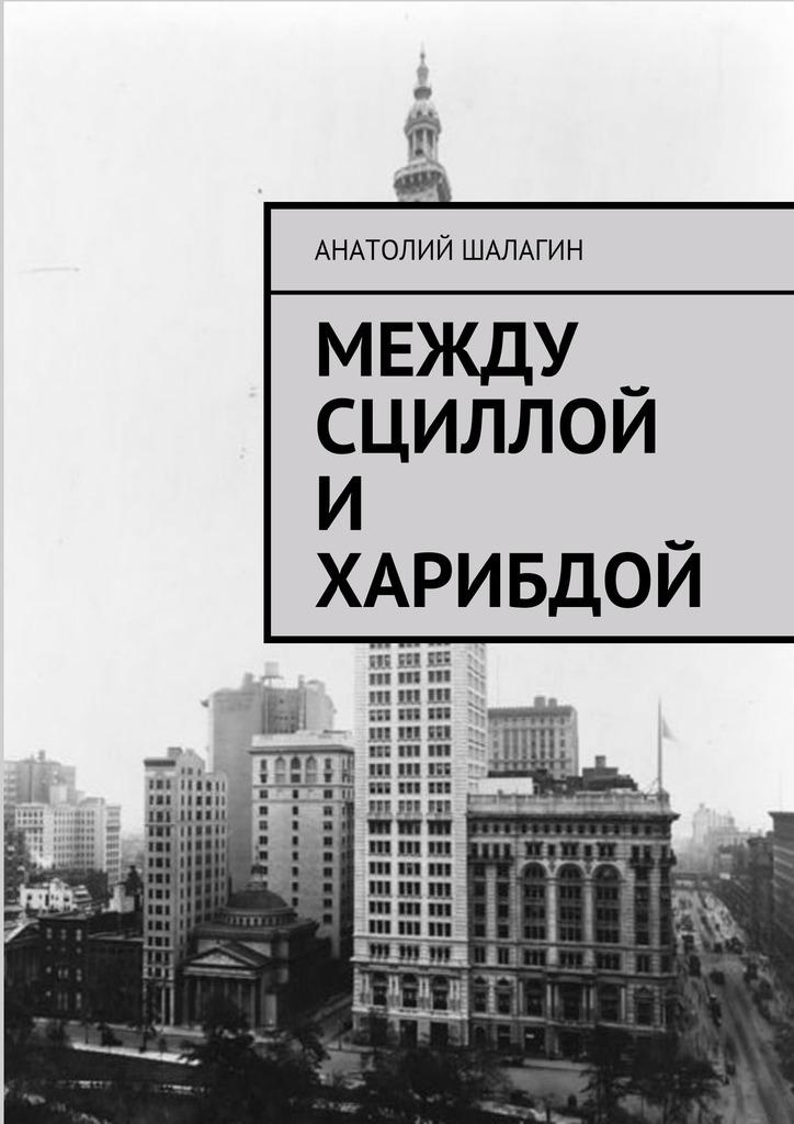 Анатолий Шалагин Между Сциллой и Харибдой громов алекс бертран военачальники антигитлеровской коалиции
