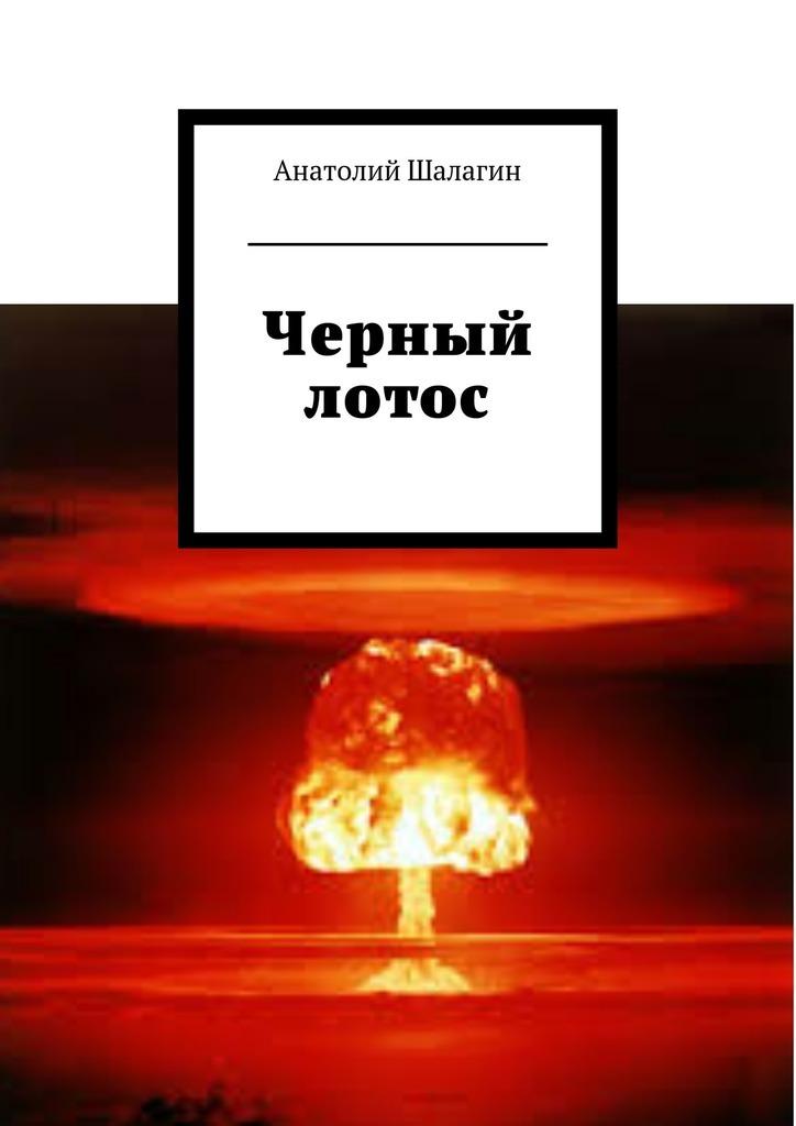Анатолий Шалагин Черный лотос ISBN: 9785448566363