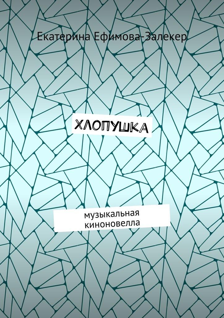 Екатерина Ефимова-Залекер - Хлопушка. Музыкальная киноновелла