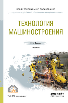 Ремир Борисович Марголит Технология машиностроения. Учебник для СПО книга для записей с практическими упражнениями для здорового позвоночника