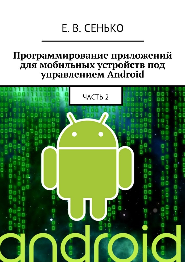 Евгений Сенько Программирование приложений для мобильных устройств под управлением Android. Часть2 программирование под android