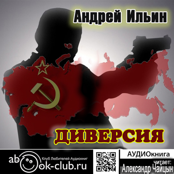Обложка книги Диверсия, автор Андрей Ильин