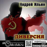 Андрей Ильин - Диверсия