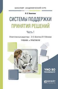 Виолетта Николаевна Волкова - Системы поддержки принятия решений в 2 ч. Часть 1. Учебник и практикум для академического бакалавриата