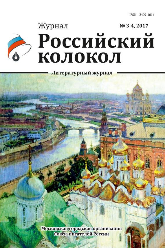 Коллектив авторов Российский колокол №3-4 2017 что нужно сделать в ассасин 4 чтобы водолазный колокол