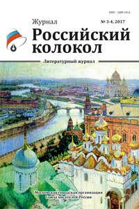 - Российский колокол №3-4 2017