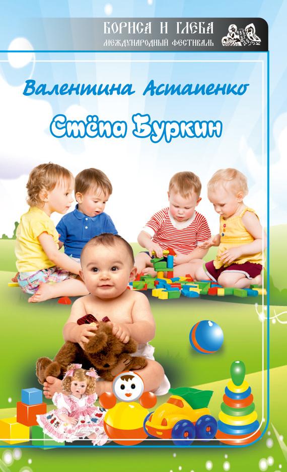 Достойное начало книги 30/08/72/30087229.bin.dir/30087229.cover.jpg обложка