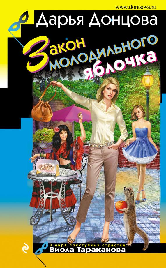 Дарья Донцова Закон молодильного яблочка дарья донцова кулинарная книга лентяйки 3 праздник по жизни