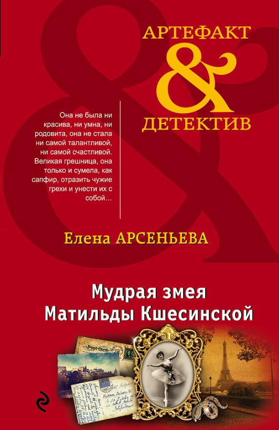 Елена Арсеньева Мудрая змея Матильды Кшесинской бунин и жизнь арсеньева окаянные дни…