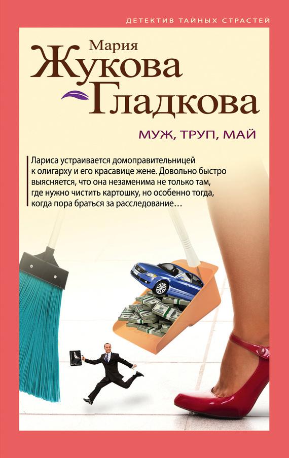 Мария Жукова-Гладкова Муж, труп, май мария жукова гладкова большие девочки не плачут