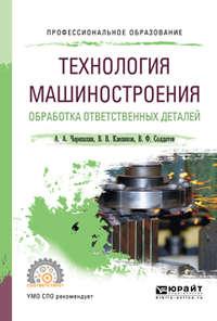 Александр Черепахин - Технология машиностроения. Обработка ответственных деталей. Учебное пособие для СПО