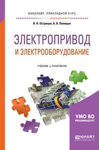 Владимир Николаевич Острецов - Электропривод и электрооборудование. Учебник и практикум для прикладного бакалавриата