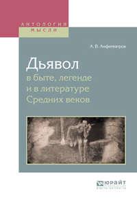 Александр Амфитеатров - Дьявол в быте, легенде и в литературе средних веков