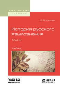 Владимир Викторович Колесов - История русского языкознания в 2 т. Том 2. Учебник для вузов