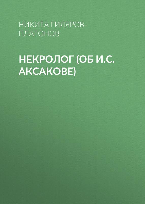 Никита Гиляров-Платонов Некролог (об И.С. Аксакове) никита гиляров платонов из пережитого том 1