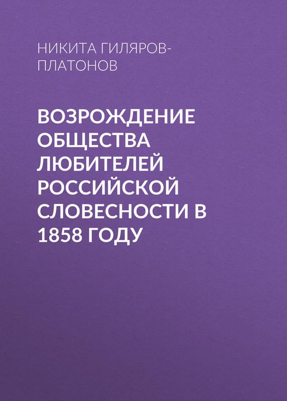Никита Гиляров-Платонов Возрождение Общества любителей российской словесности в 1858 году гоголь и общество любителей российской словесности