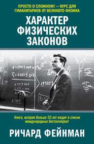 eBOOK. Характер физических законов