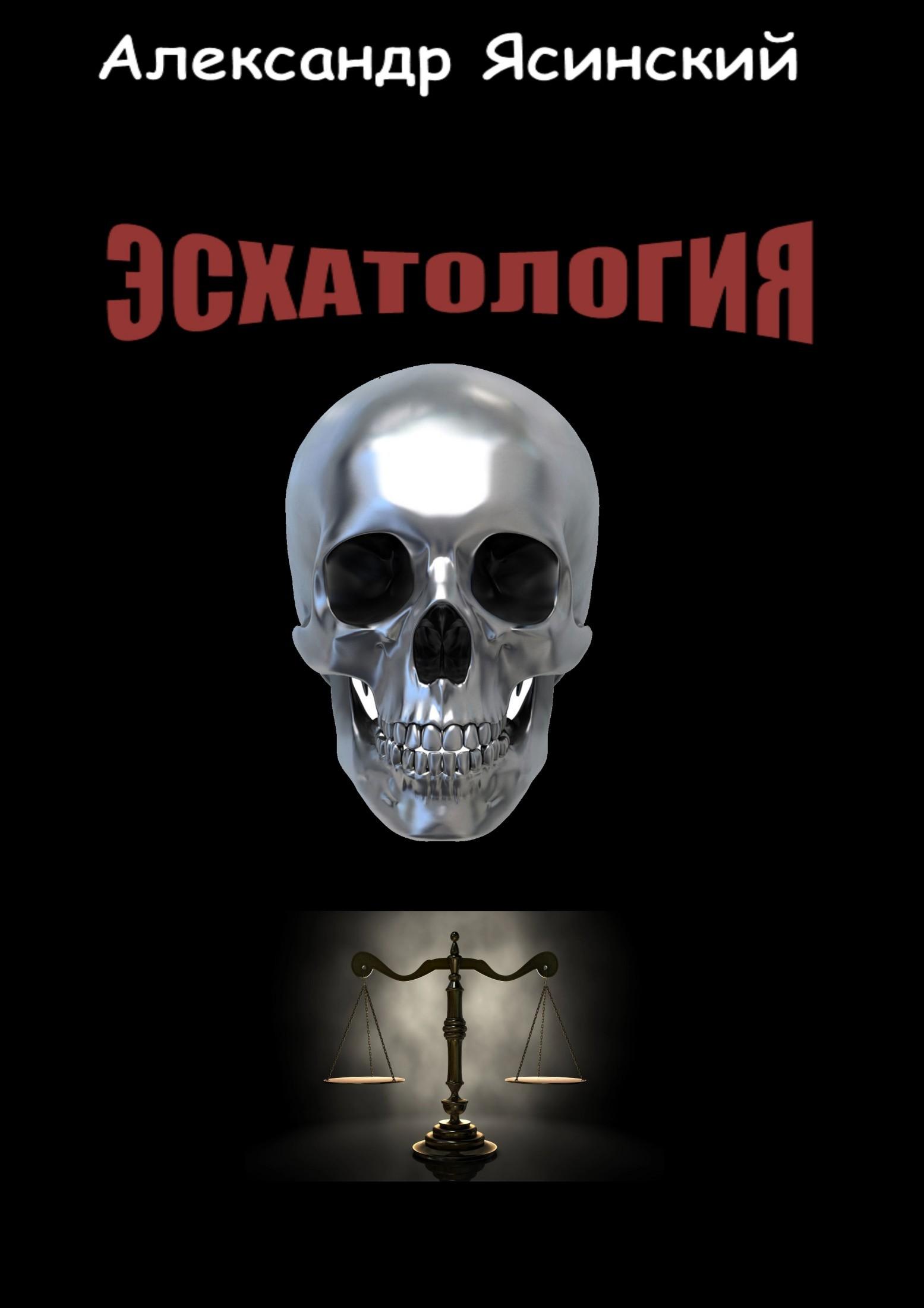 Александр Сергеевич Ясинский бесплатно