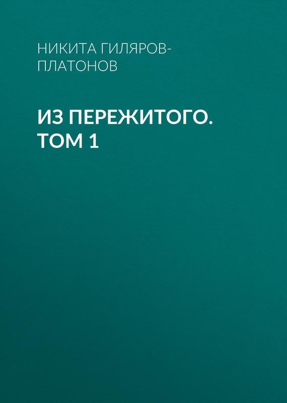 Никита Гиляров-Платонов Из пережитого. Том 1 никита гиляров платонов из пережитого том 1