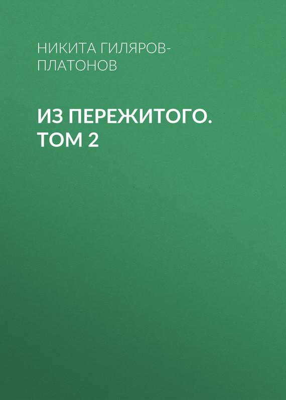 Никита Гиляров-Платонов Из пережитого. Том 2 никита гиляров платонов из пережитого том 1