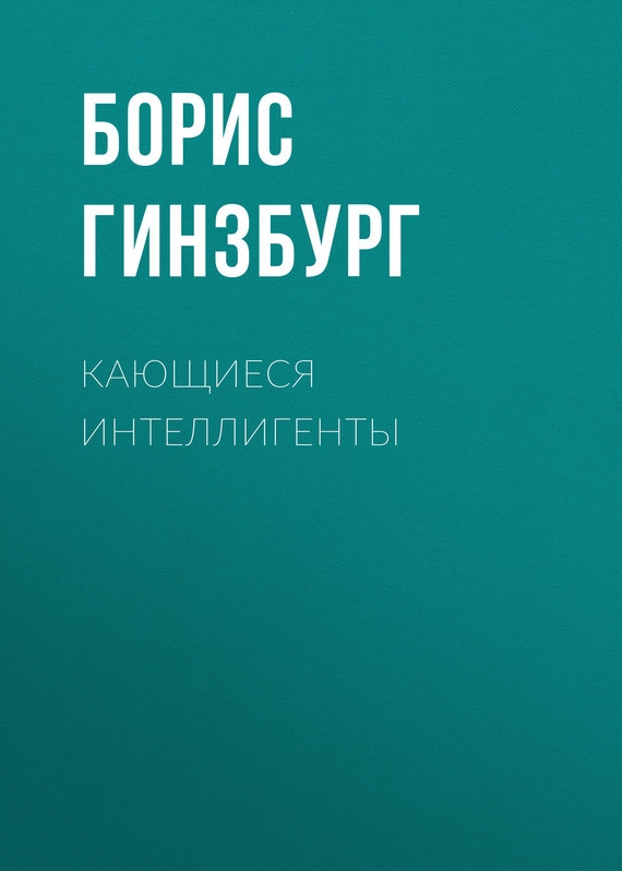 Борис Гинзбург бесплатно