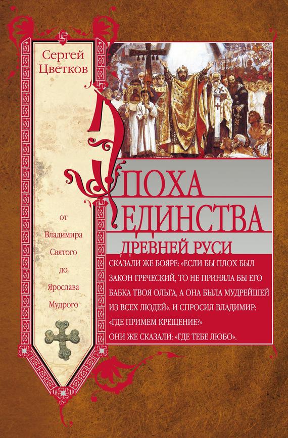 Сергей Цветков бесплатно