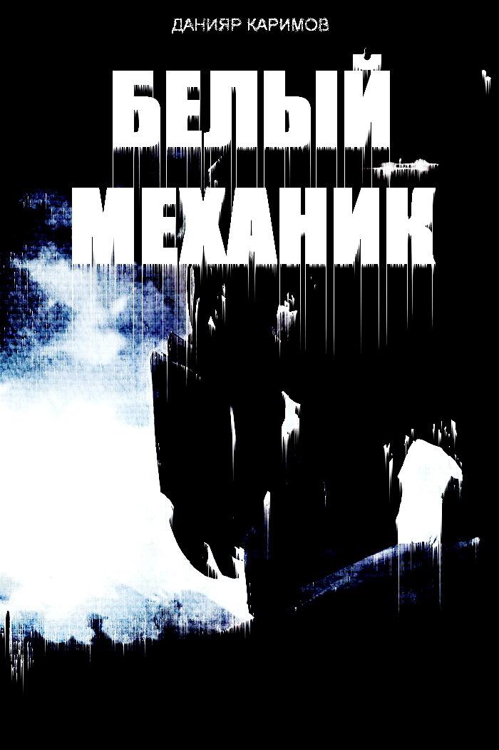 Данияр Каримов - Белый механик