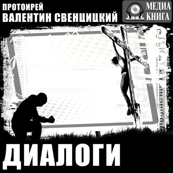 Валентин Павлович Свенцицкий Диалоги неизвестный цветок
