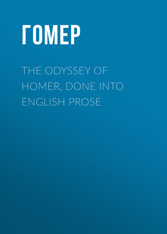 Гомер The Odyssey of Homer, Done into English Prose the complete prose