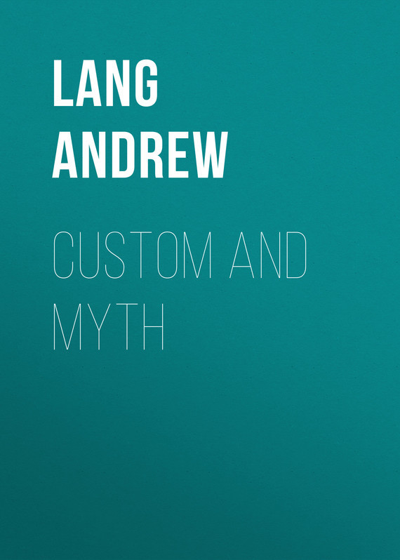 Lang Andrew Custom and Myth цена 2017