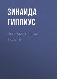 Зинаида Гиппиус - Перламутровая трость