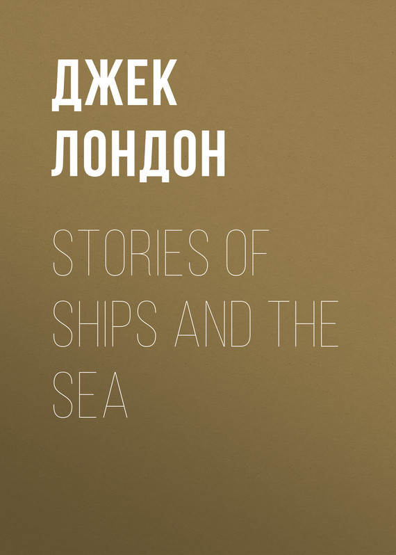Джек Лондон Stories of Ships and the Sea