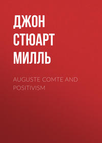 Джон Стюарт Милль - Auguste Comte and Positivism