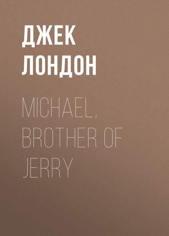 Джек Лондон Michael, Brother of Jerry jack london michael brother of jerry