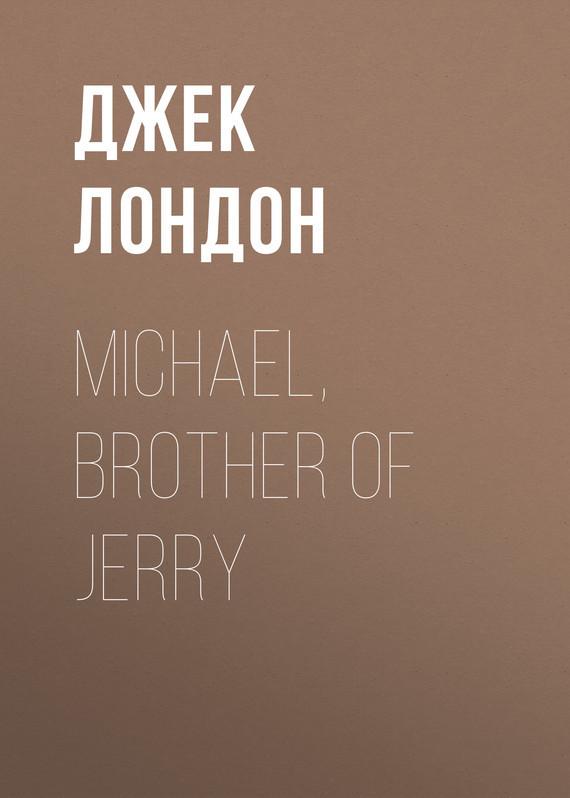 Джек Лондон Michael, Brother of Jerry джек лондон jerry of the islands