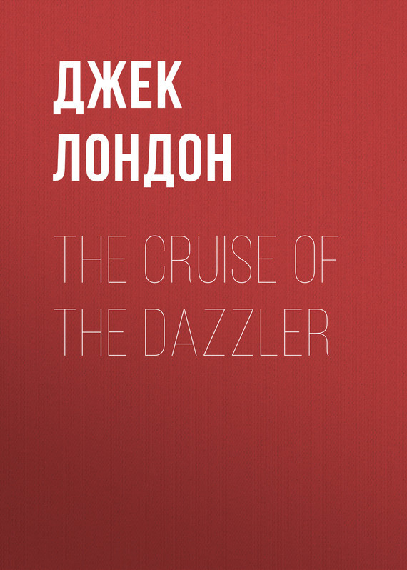 Джек Лондон The Cruise of the Dazzler
