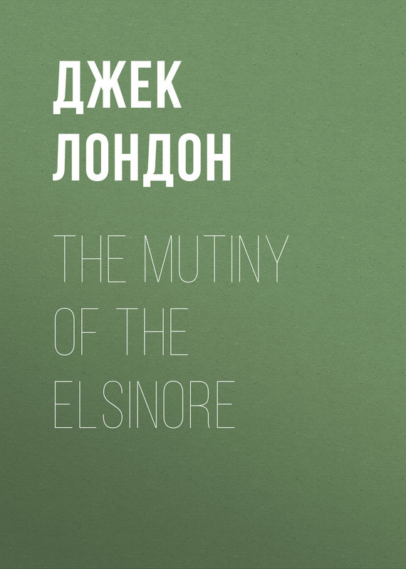 Джек Лондон The Mutiny of the Elsinore