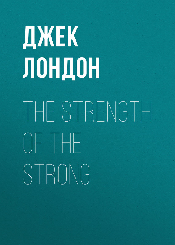 Джек Лондон The Strength of the Strong