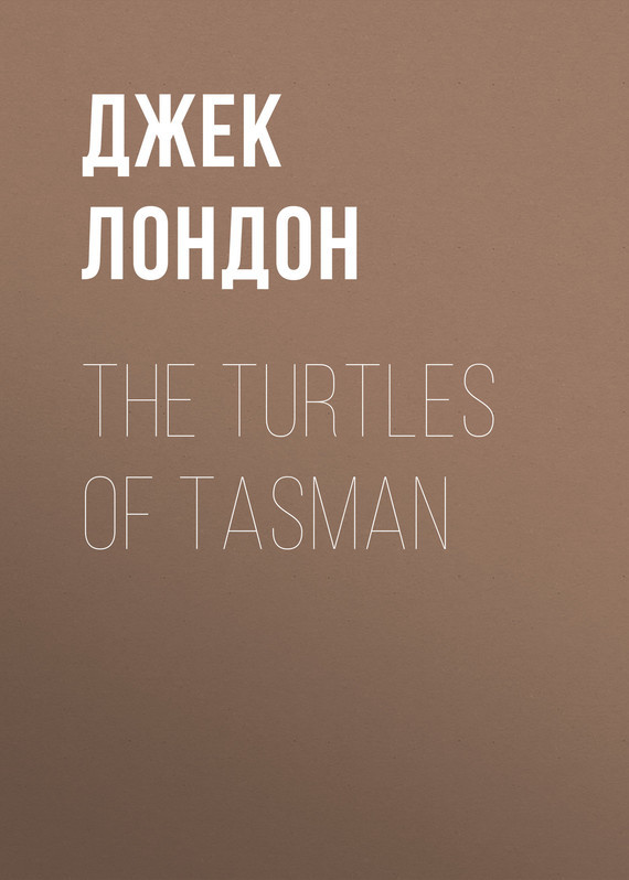 Джек Лондон The Turtles of Tasman