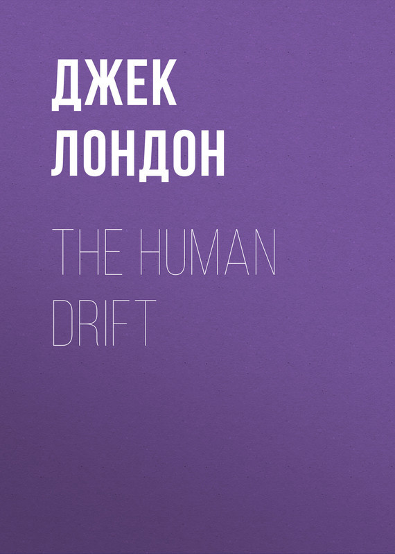Джек Лондон The Human Drift