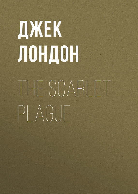 Джек Лондон The Scarlet Plague