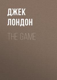 Джек Лондон - The Game