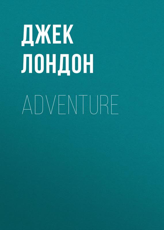 Джек Лондон Adventure джек лондон золото