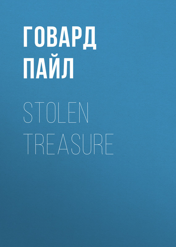 Говард Пайл Stolen Treasure freeshipping 100pcs lot nc7wb66k8x ic switch dual spst no us8 making e7ah wb66 nc7wb66k8x