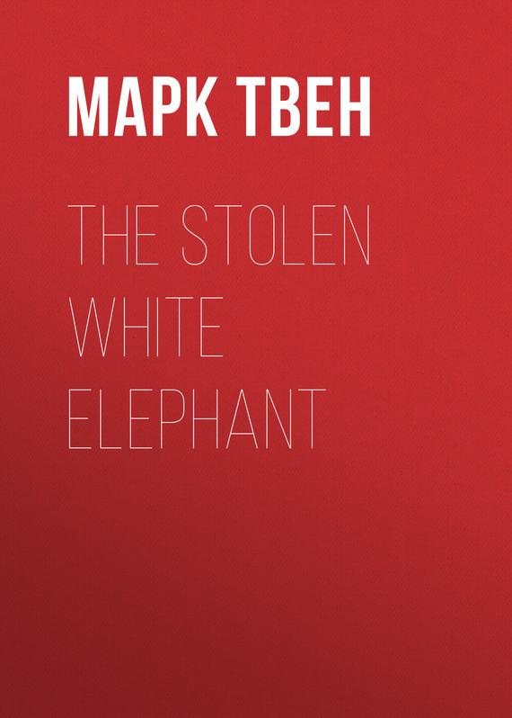 Марк Твен The Stolen White Elephant марк твен roughing it