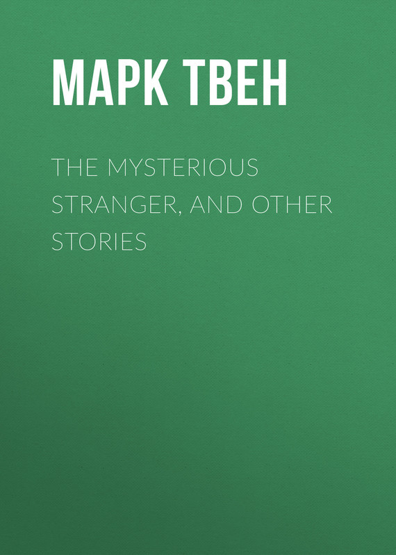 Марк Твен The Mysterious Stranger, and Other Stories марк твен eve s diary